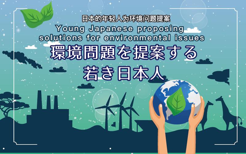 環境問題を提案する若き日本人 | Jimomin 地元民
